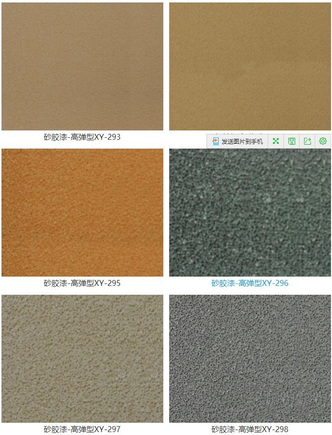砂胶漆-高弹型样板