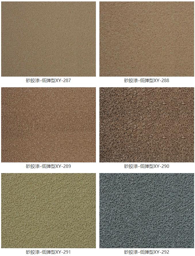 砂胶漆-低弹性样板
