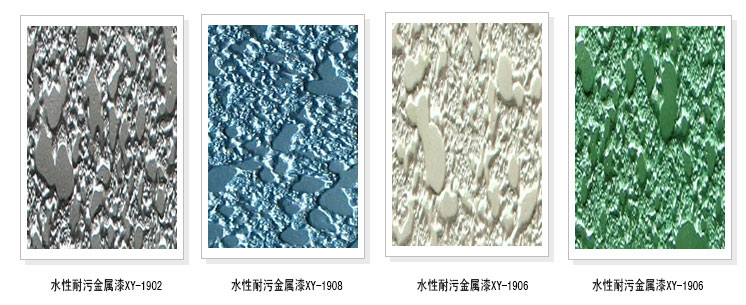 水性耐污金属漆系列
