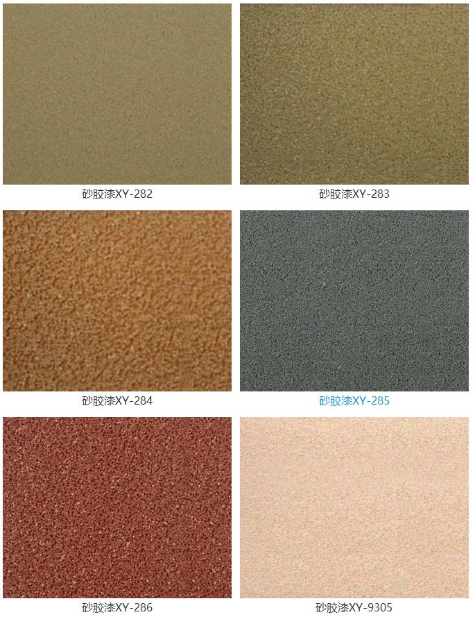 砂胶漆-标准型样板
