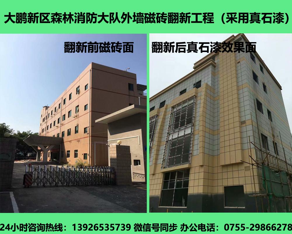 深圳建设美丽大鹏-外墙岩韵真石漆涂装