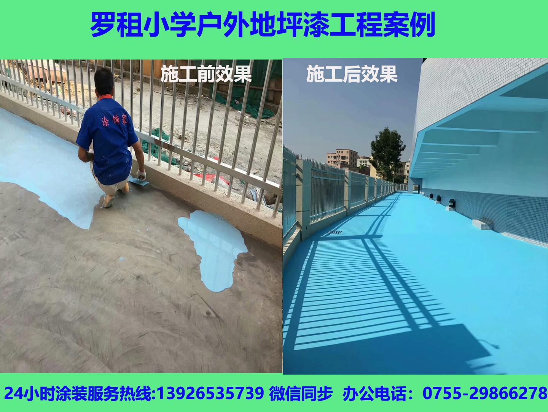 深圳罗租户外地坪施工工程案例-承接户外地坪漆工程包工包料