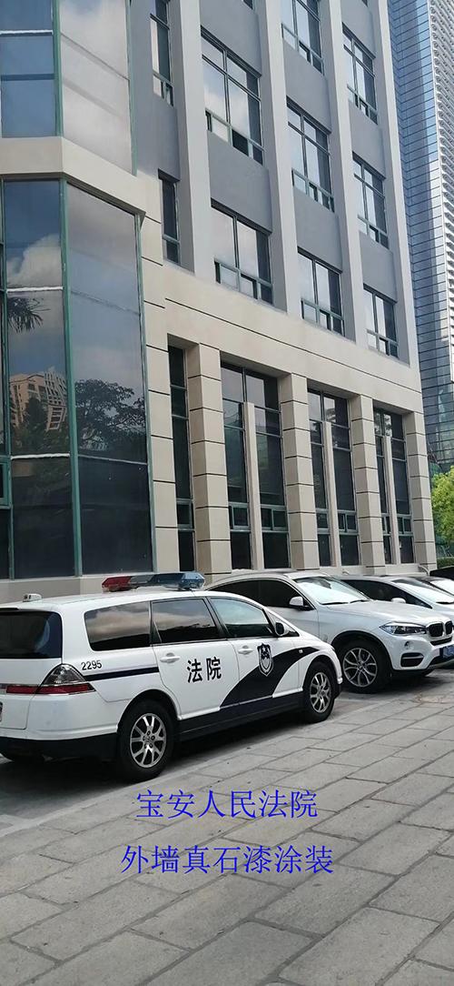 深圳宝安人民法院—外墙真石漆涂装工程