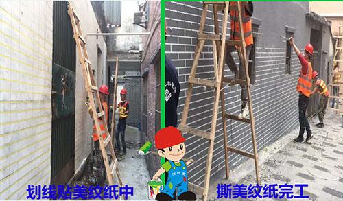 公明田寮旧墙翻新仿砖真石漆施工中