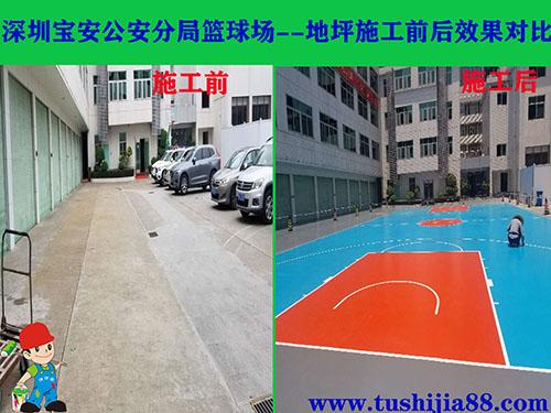 祝贺宝安公安分局大园蓝球场地坪漆完美完工!